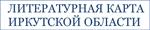 Перейти на сайт Литературной карты Иркутской области